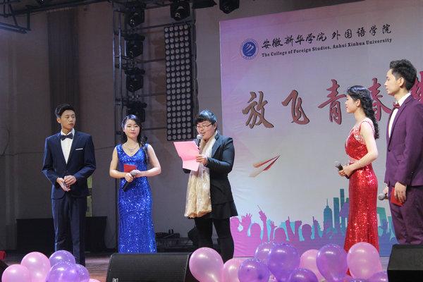外国语学院举办11周年庆暨师生联欢晚会
