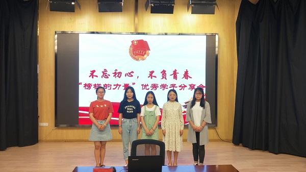 """外国语学院举办""""不忘初心,不负青春""""榜样的力量故事分享会"""