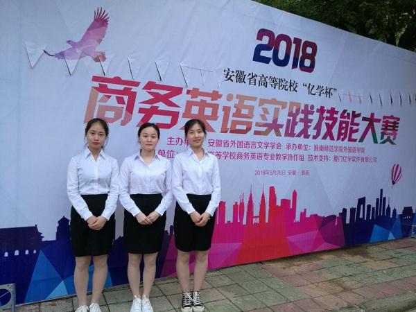 外国语学院学子在安徽省商务英语专业技能比赛中喜获佳绩