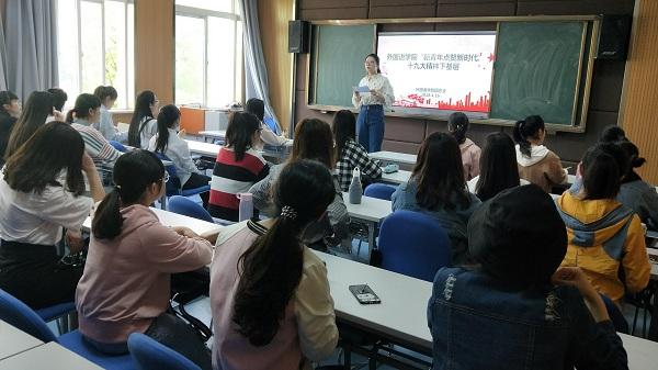 新青年点赞新时代——外国语学院党员宣讲十九大