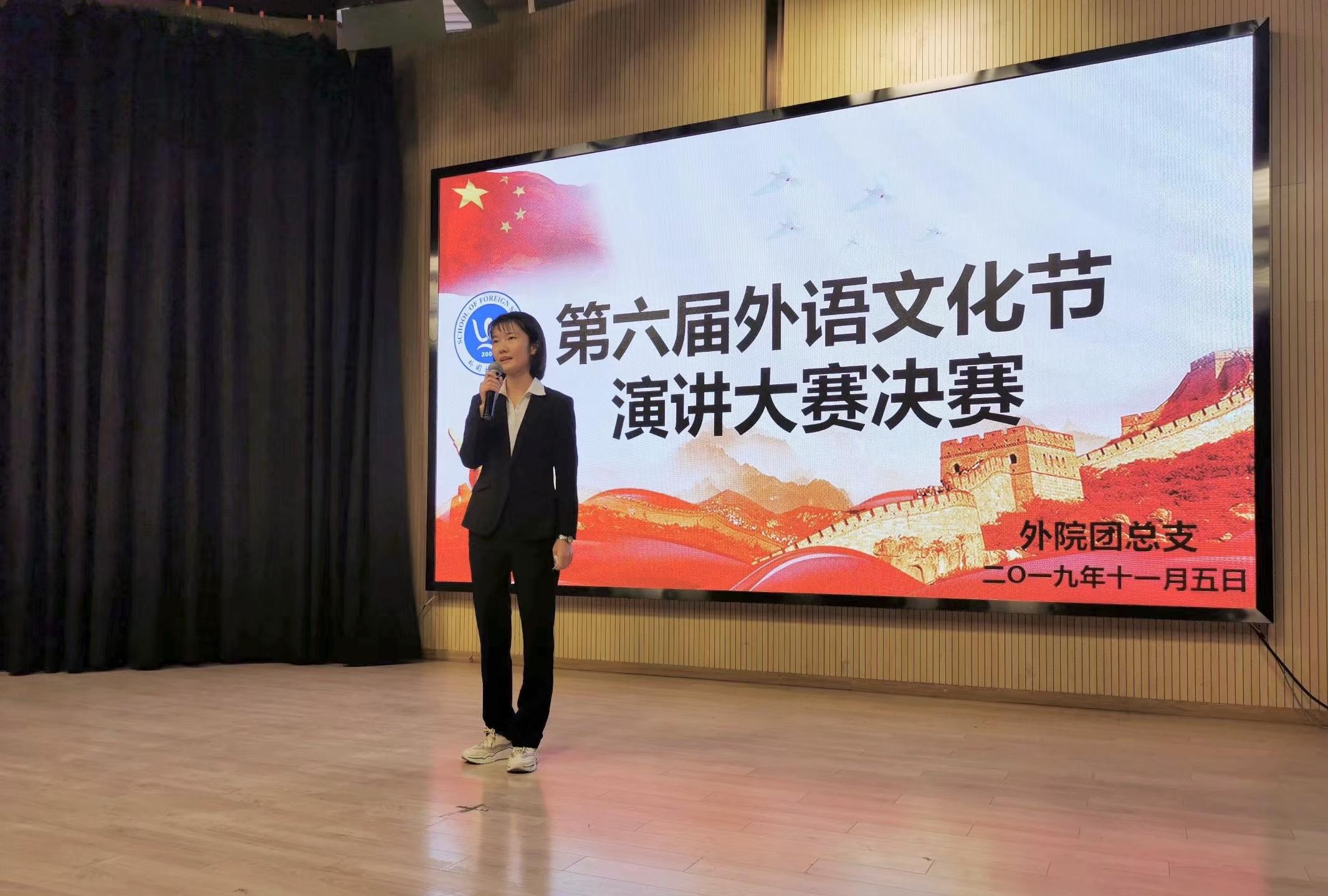 外国语学院举办第六届外语文化节英语演讲决赛